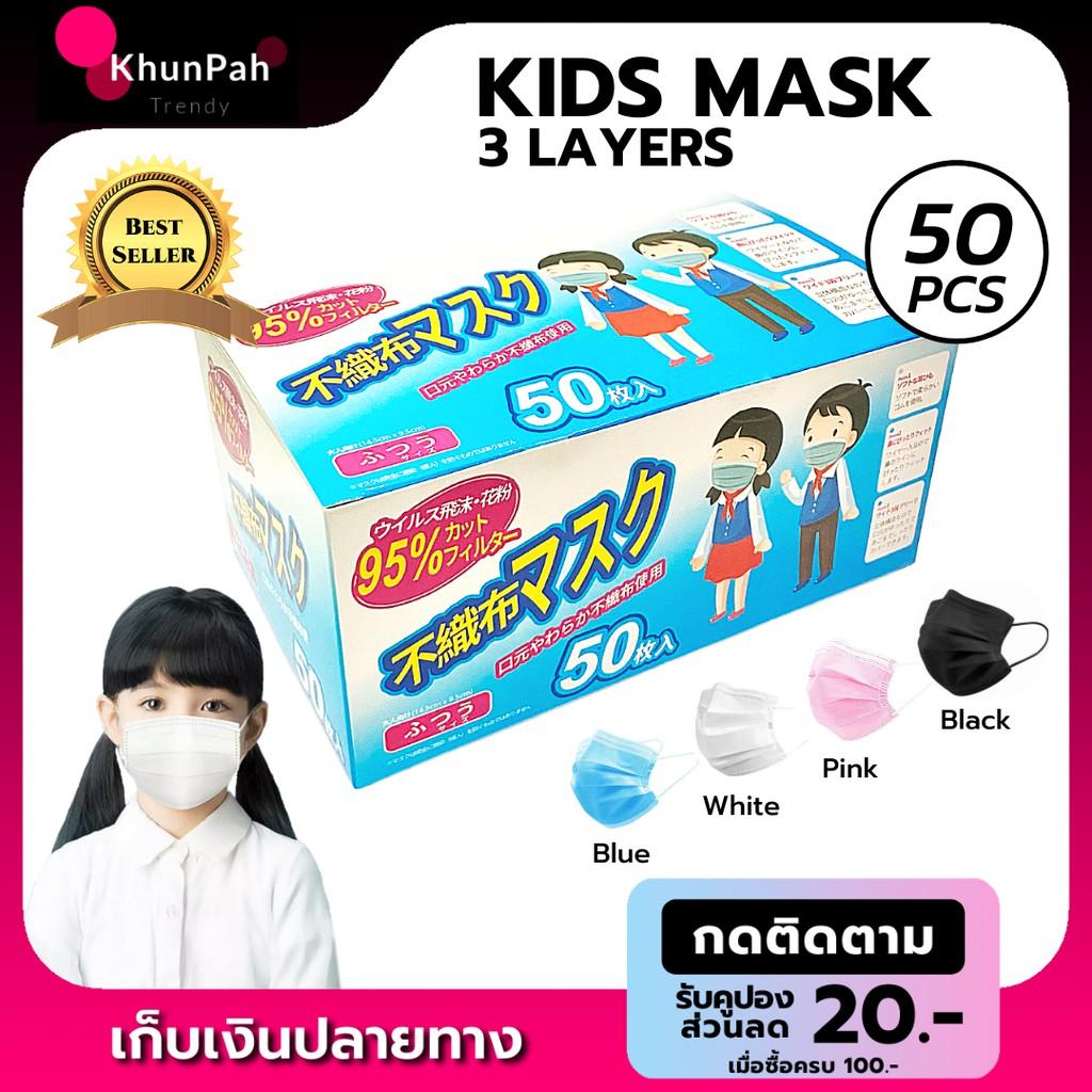 🔥พร้อมส่ง🔥 หน้ากากอนามัยเด็ก 3ชั้น (กล่อง 50ชิ้น) Face Mask Kids แมสเด็ก ผ้าปิดจมูกเด็ก ส่งด่วน เก็บเงินปลายทาง KhunPah
