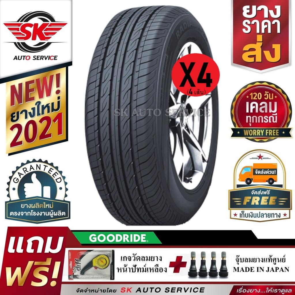 GOODRIDE ยางรถยนต์ 185/65R14 (เก๋งล้อขอบ 14) รุ่น RP88 4 เส้น (ล็อตใหม่ล่าสุดปี 2021)
