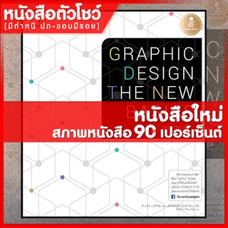 หนังสือ GRAPHIC DESIGN THE NEW BASIC (9786162007958)