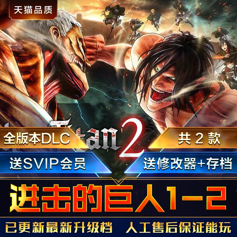 【COD】Attack ON Titan 2 Ultimate Battle + 1 Full DLC Modifier + Full Unlock Archive Free Steam Collector Game PC Attack O