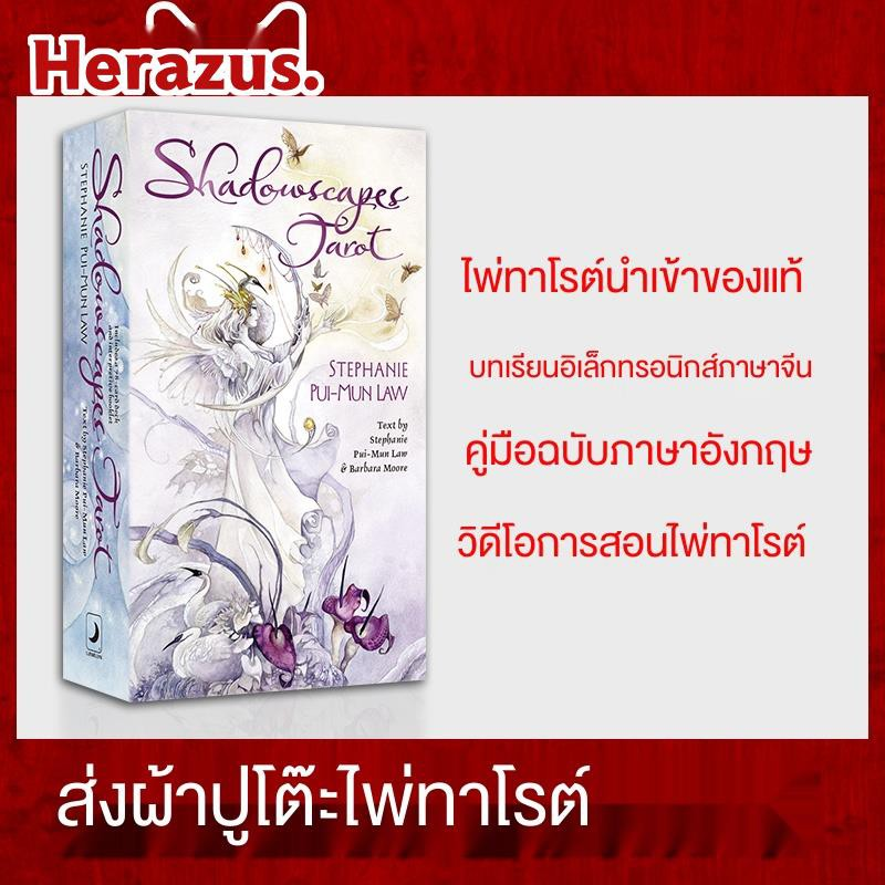 HerazusFlower Shadow Tarot English Edition Original Import 78 Books Beautiful Shadowscapes