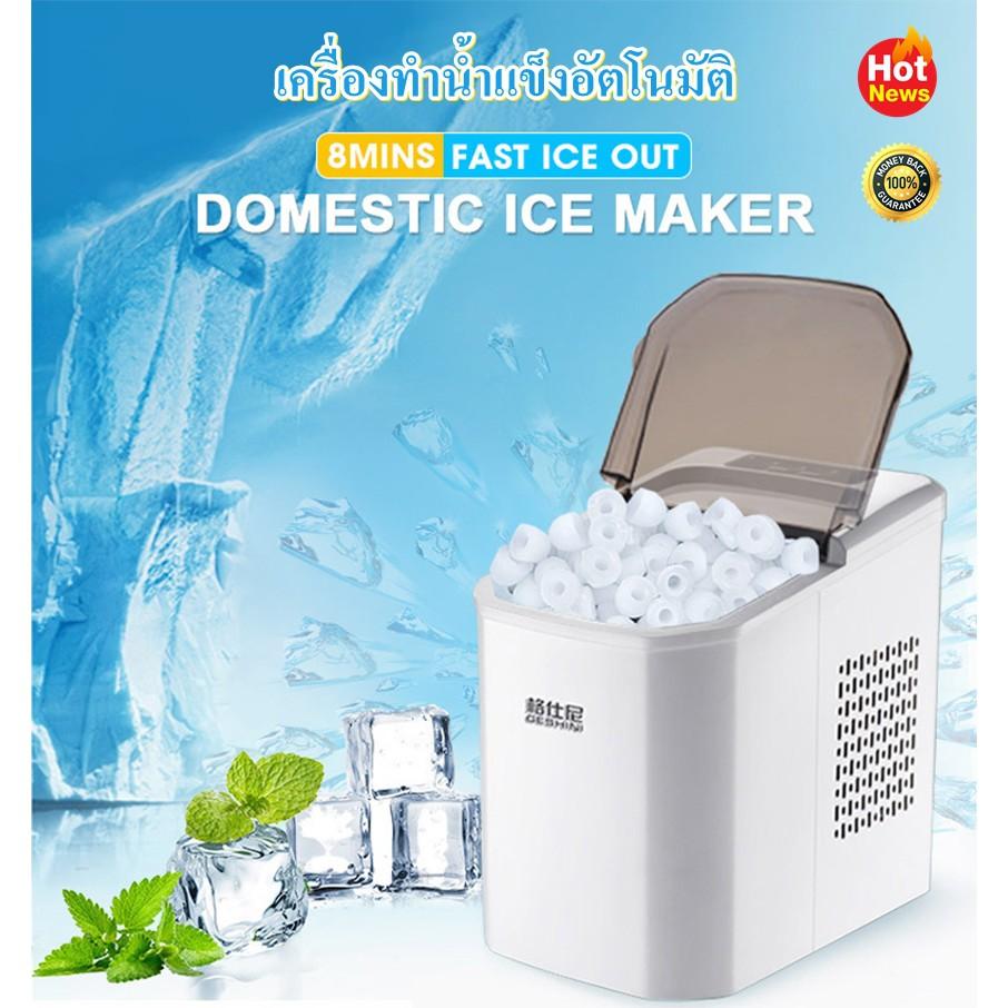 Ice Machine Maker เครื่องทำน้ำแข็งก้อน เครื่องผลิตน้ำแข็ง เครื่องทำน้ำแข็งอัตโนมัติ เครื่องผลิตน้ำแข็ง Sky Home