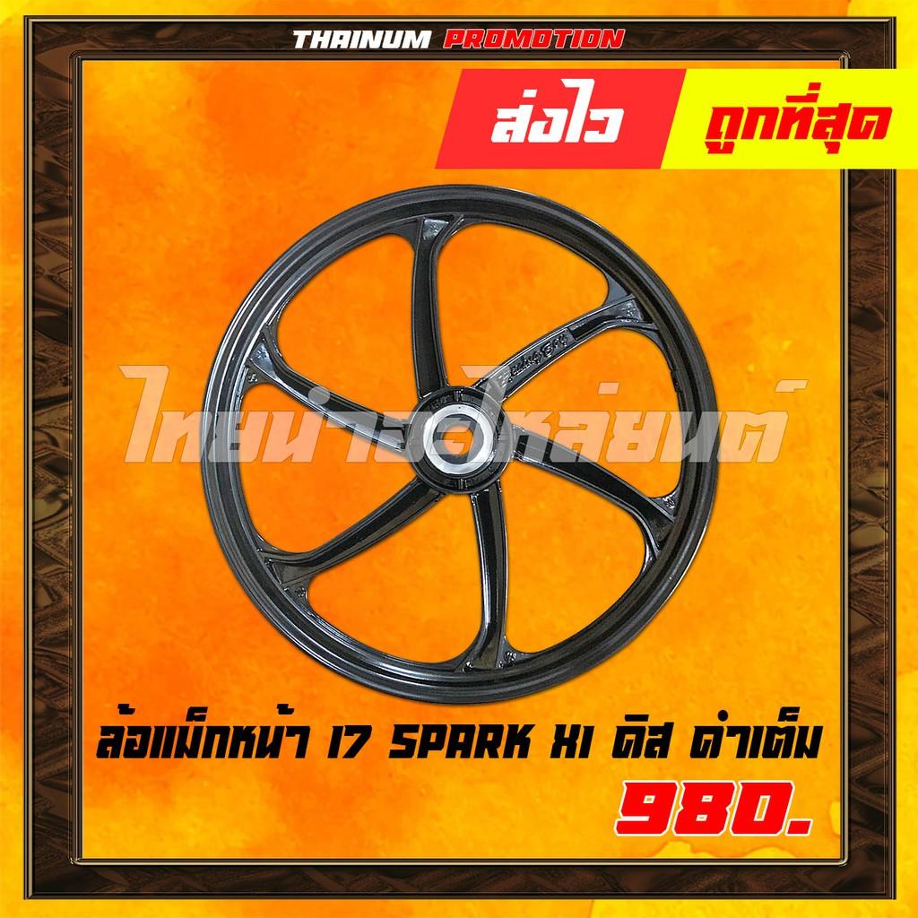 ล้อแม็กหน้า 17 Spark110 / Spark-X1 / Spark135 ดิสเบรคหน้า ดำเต็ม ยี่ห้อ Racing boy