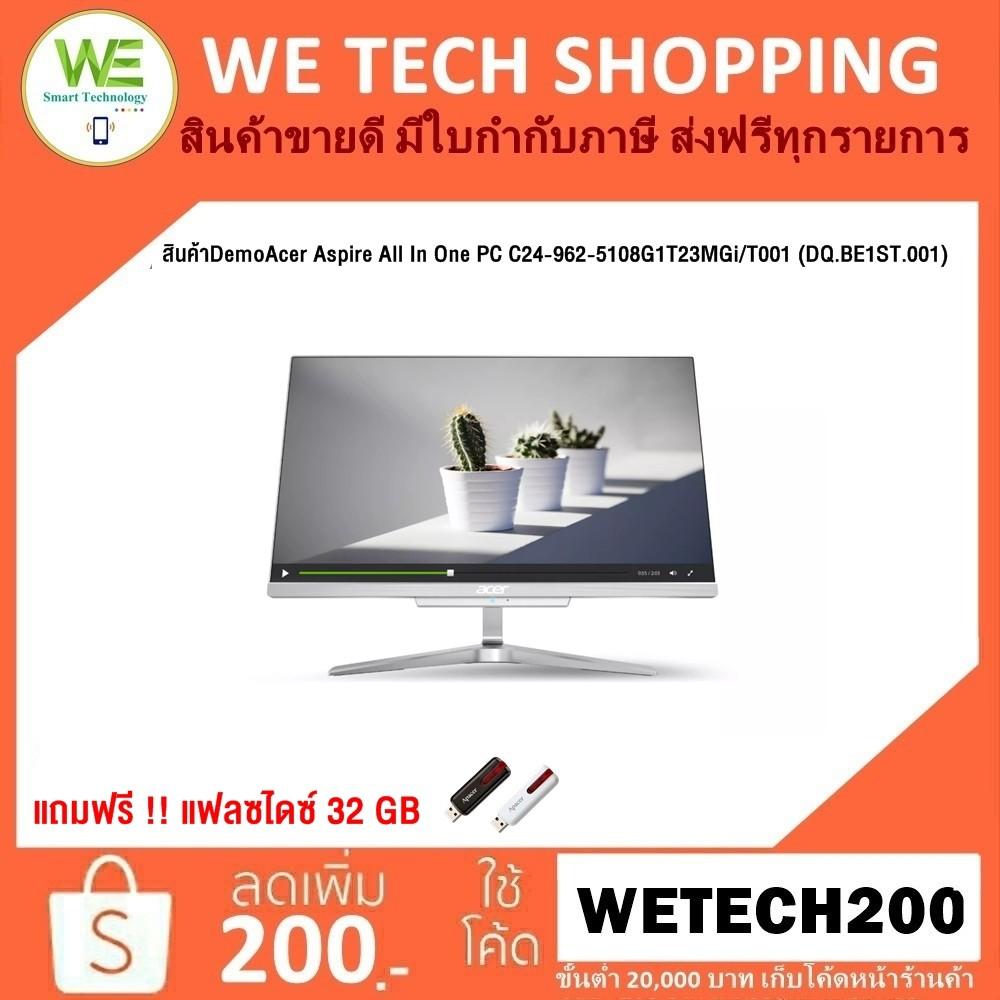 สินค้าDemoAcer Aspire All In One PC C24-962-5108G1T23MGi/T001 (DQ.BE1ST.001) i5-1035G1/8GB/1TB HDD+512GB SSD/เครื่องโชว์