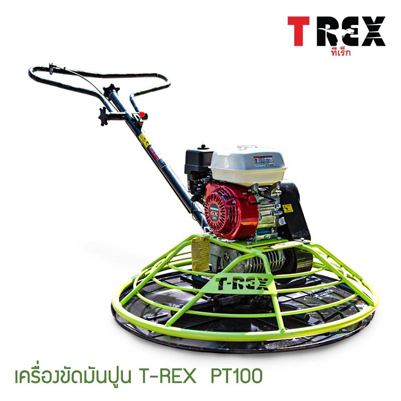 เครื่องขัดมันปูน ขัดพื้นคอนกรีต T-REX PT100 - เครื่องปาดปูน พื้นคอนกรีต ในงานก่อสร้าง