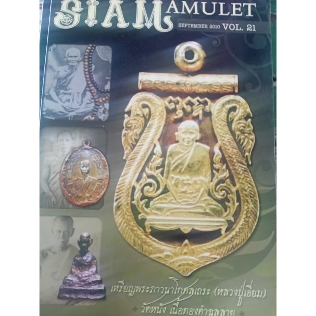 หนังสือ SIAM AMULET Vol.21 หลวงปู่เอี่ยม วัดหนัง หลวงพ่อเงิน วัดดอนยายหอม หลวงปู่บุญ วัดกลางบางแก้ว หลวงพ่อห้อย 179 หน้า