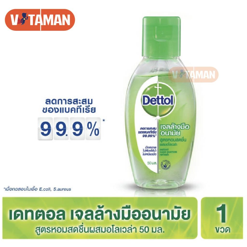พร้อมส่ง !! 50ml Dettol Instant Hand Soap Sanitizer เดทตอล เจลล้างมือ อนามัย