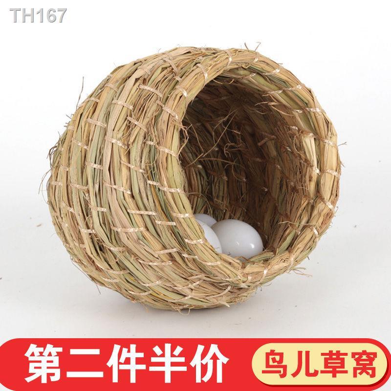 ﹉☜[สินค้าใหม่] รังนกฟาง, ของเล่นนกแก้วโบตั๋น, อุปกรณ์ Xuanfeng, กล่องเพาะพันธุ์รังหญ้า, ส่งฟรี 1 รายการ [ในสต็อก]