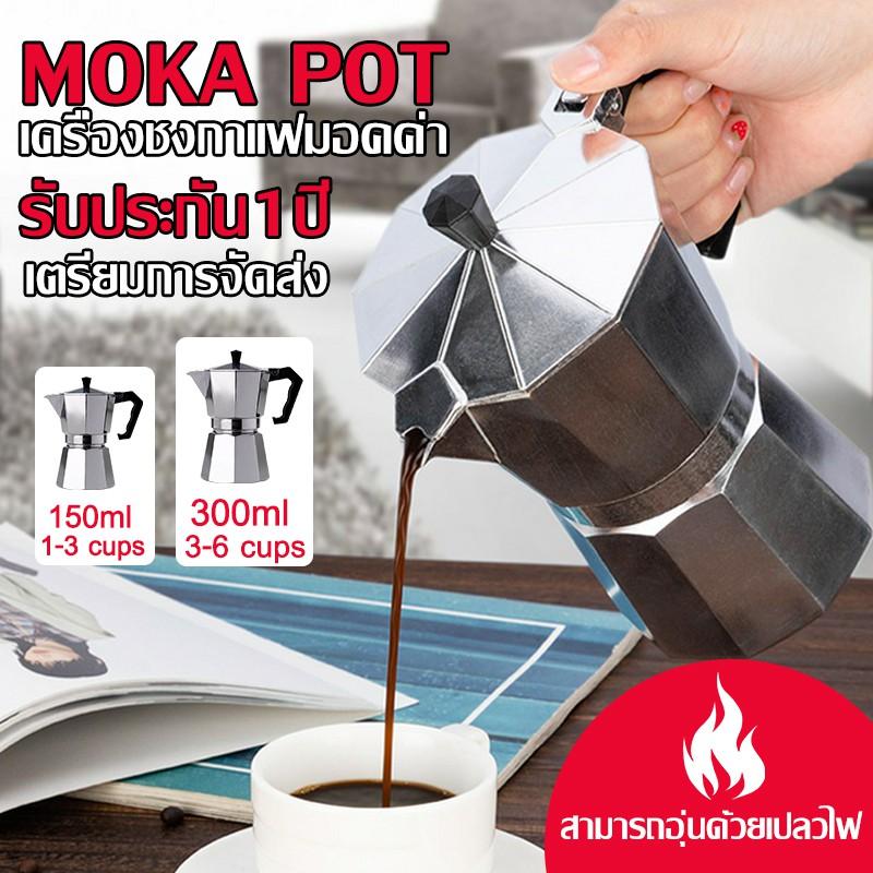 Paromea 🌟จัดส่งทันที 🌟 Moka Pot โมก้าพอต หม้อกาแฟ เครื่องชงกาแฟแรงดัน ทำกาแฟ กาแฟสด ใช้ไฟได้ อลูมิเนียม 150ml/300ml