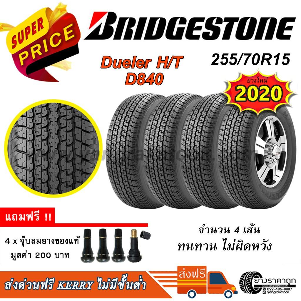 <ส่งฟรี>ยางรถยนต์ BRIDGESTONE ขอบ15 255/70R15 รุ่น DUELER H/T D840 4 เส้น ยางใหม่ปี2020 ทนทาน บลิสโตน