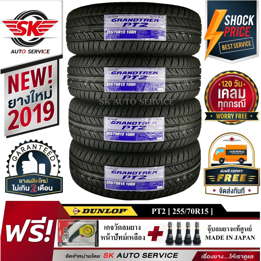 DUNLOP ยางรถยนต์ 255/70R15 (ขอบ15) รุ่น GRANDTREK PT2 4 เส้น (ใหม่กริ๊ปปี 2019)