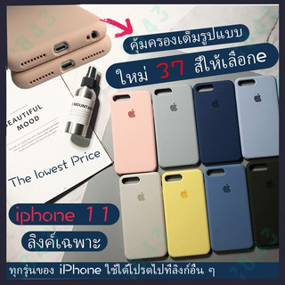 Review [For iPhone 11] ซองโทรศัพท์ซิลิโคน Full Coverage Silicone Case Solid Color Soft Phone Cover Stylish Simplicity