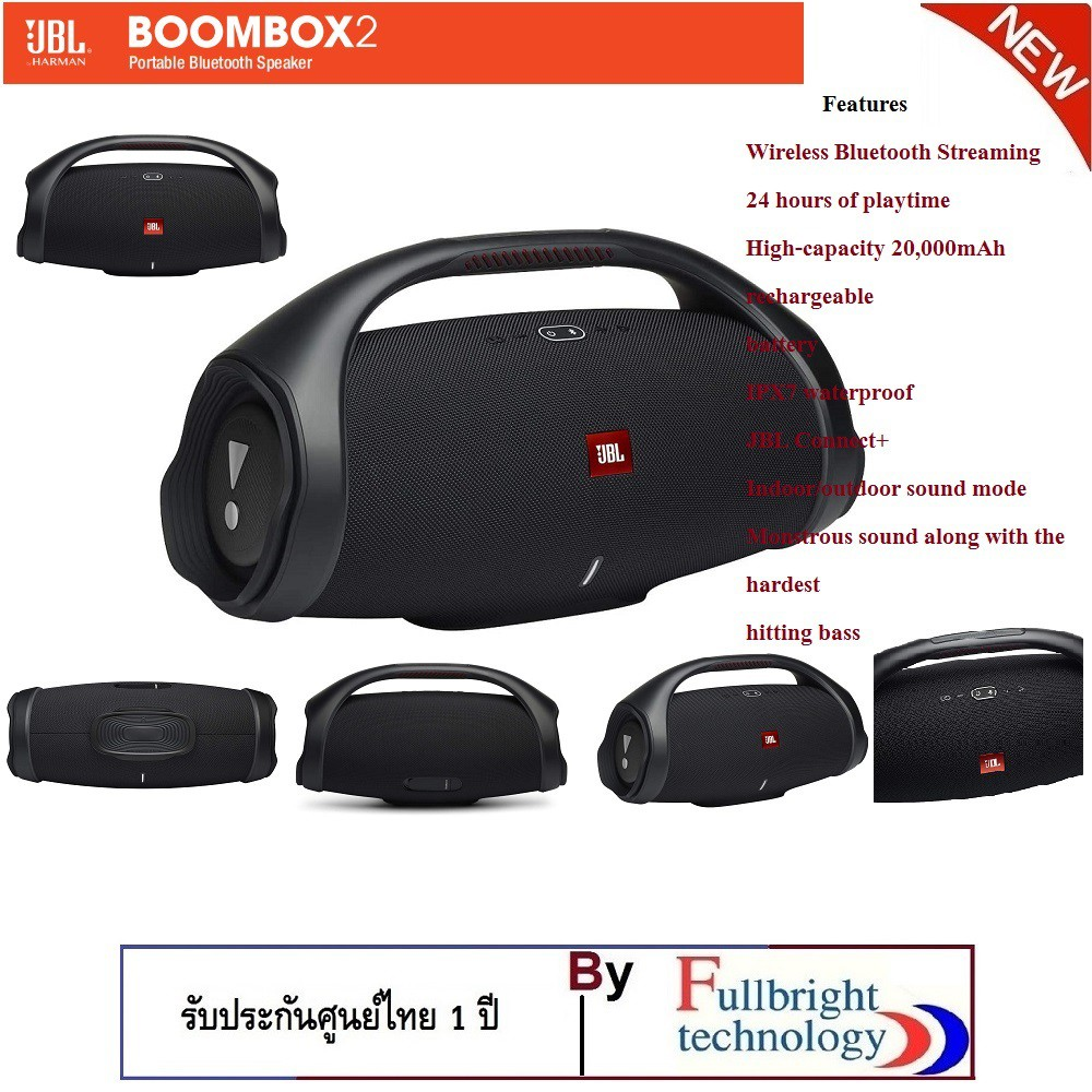 JBL Boombox 2 Portable Bluetooth Speaker รุ่นอัพเกรดของลำโพงปาร์ตี้สุดฮิต ประกันศูนย์ไทย 1 ปี