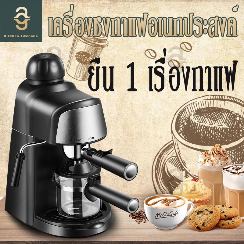 ✴∏✓เครื่องชงกาแฟ เครื่องชงกาแฟสด เครื่องทำกาแฟ เครื่องเตรียมกาแฟ อเนกประสงค์ เครื่องชงกาแฟอัตโนมัติ กำลังไฟ 80W ความจุ