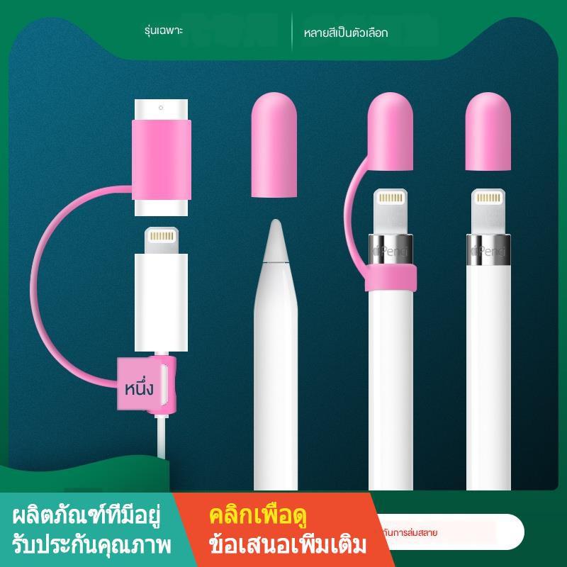 【พร้อมส่ง】【ฝาครอบป้องกัน】☬อะแดปเตอร์สำหรับชาร์จปากกา Apple Pencil Generation ปากกาป้องกันการสูญหายของ Pen Tip ซิลิโ