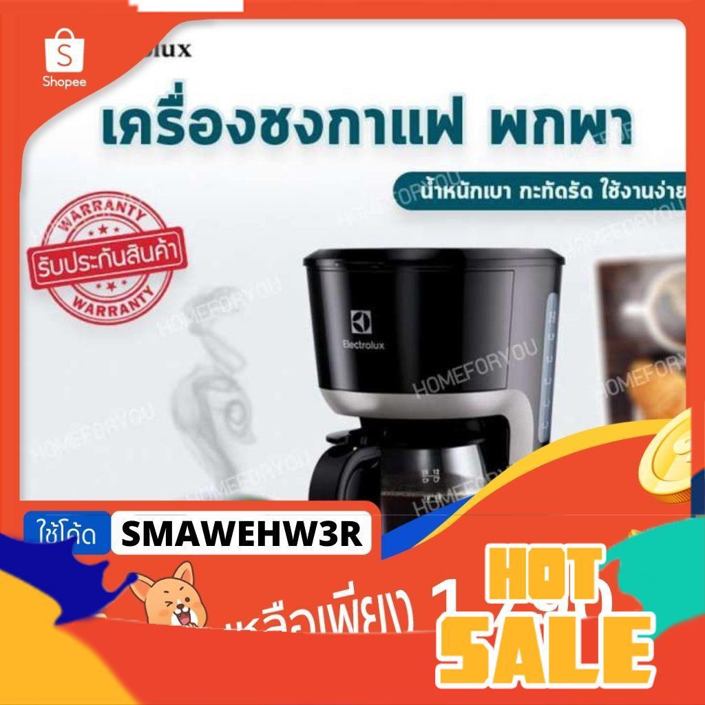 เครื่องทำกาแฟ เครื่องทำกาแฟสด เครื่องชงกาแฟสด อุปกรณ์ร้านกาแฟ เครื่องชงกาแฟelectrolux ที่ชงกาแฟ รุ่น HFU-080