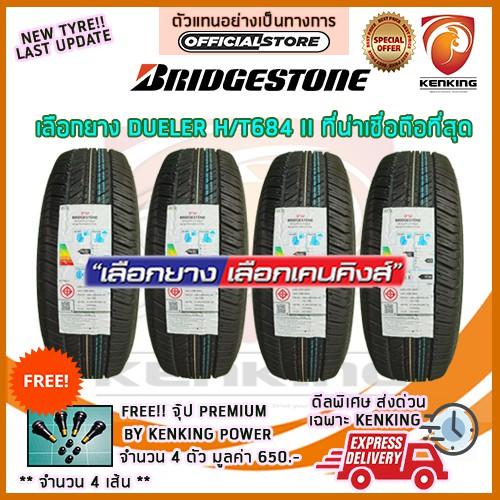 ผ่อน 0% 255/65 R17 Bridgestone Dueler H/T684 (4 เส้น) ยางรถยนต์ขอบ17 Free!! จุ๊ป Kenking Power  650 ฿