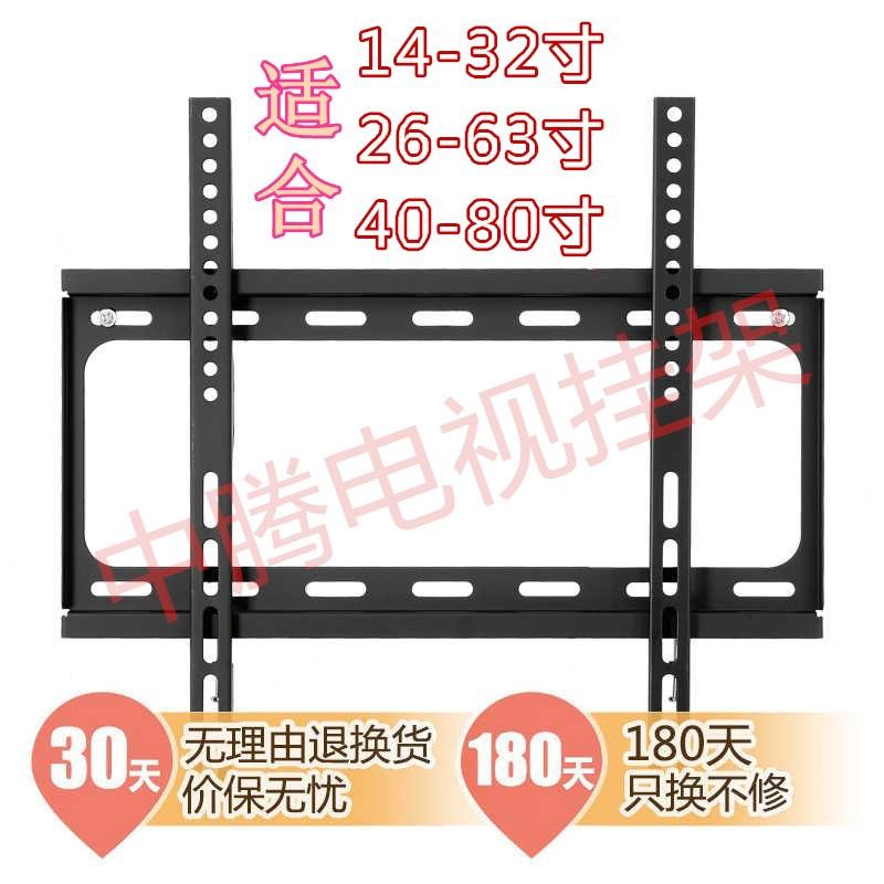 วางทีวี32-80寸康佳小米长虹海信TCL液晶电视挂架加厚万能通用支架壁挂架
