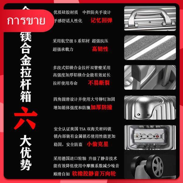 อลูมิเนียม - แมกนีเซียมอัลลอยด์รถเข็น Universal ล้อกระเป๋าเดินทางชายและหญิง 24 รหัสผ่านกล่อง Boarding Hard กล่อง 20 นิ้ว