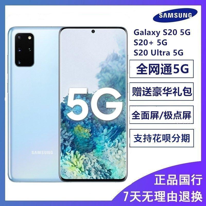 ☾✙ของแท้ Samsung S20 Dual SIM S20+ S20Ultra Hong Kong version US 5G โทรศัพท์มือถือ กันน้ำ มือสอง