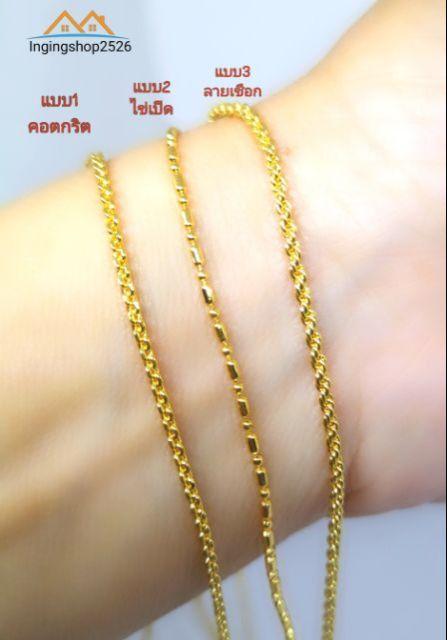 สร้อยคอชุบทองแท้ 18k งานทองอิตาลี่ ไม่ลอกดำใส่ได้ตลอด ราคาถูก คุณภาพดี ยาว 18 นิ้ว