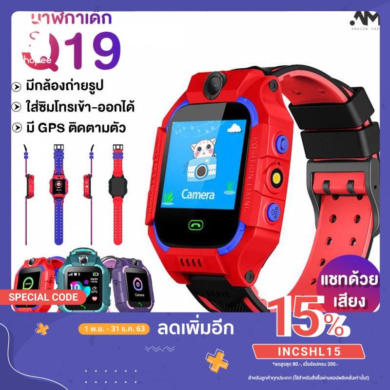 Smart Watch Q19 นาฬิกาเด็ก สมาทวอช ใส่ซิมได้ จอสัมผัส SOS Z6 รองรับภาษาไทย ไอโม่ imoo สายนาฬิกานิ่ม โทรได้ มี GPS ติดตาม