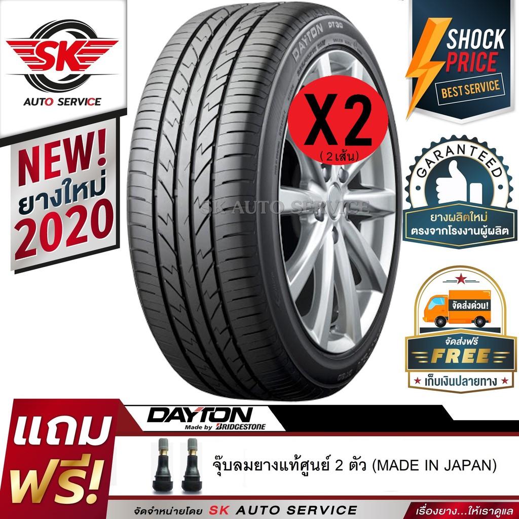 ยางรถยนต์ DAYTON 185/65R14 (เก๋งขอบ14)  รุ่น DT30 2 เส้น (ยางใหม่ปี 2020) Made By Bridgestone Thailand
