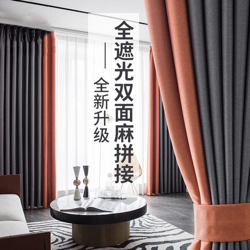 ผ้าม่านทึบเต็มรูปแบบเย็บสองด้านผ้าลินินฟรีเจาะติดตั้งง่ายทันสมัย2020ใหม่ห้องนั่งเล่นห้องนอนสำเร็จรูป