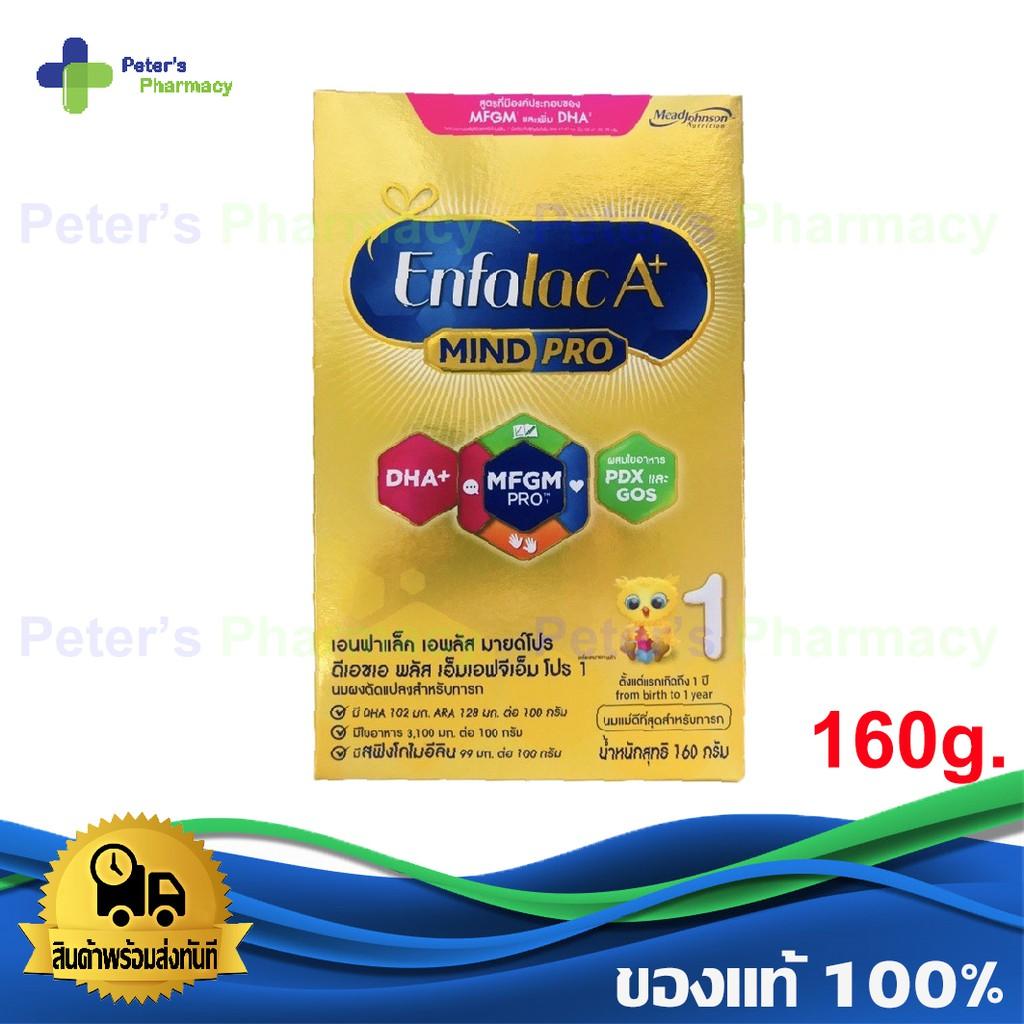 Enfalac A+ Mindpro 1  160g.  เอนฟาแล็ค เอพลัส มายด์โปร สูตร1  160กรัม