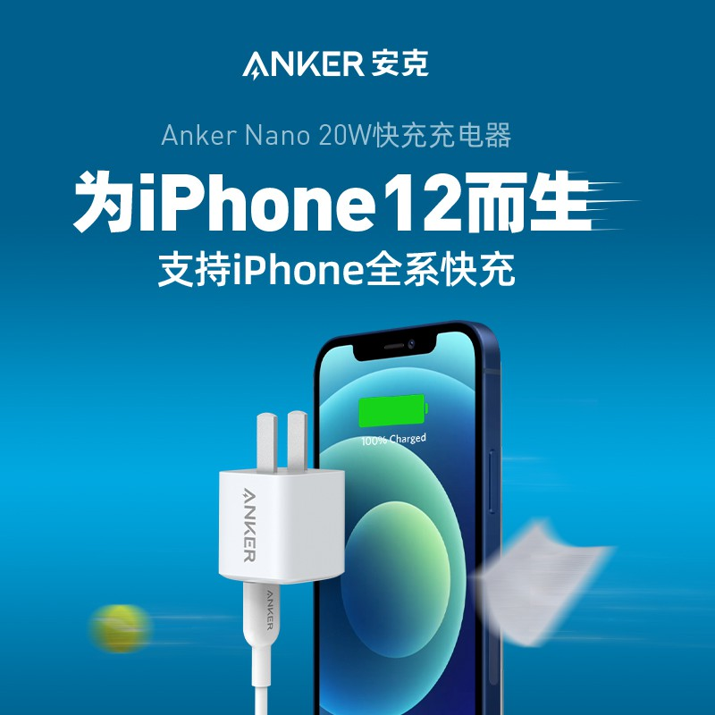 Anker PD ชาร์จเร็วเครื่องชาร์จเร็ว Nano20W เหมาะสำหรับโทรศัพท์มือถือ Apple iphone12  แท็บเล็ต ipad ชุดสายเคเบิลข้อมูลชุ
