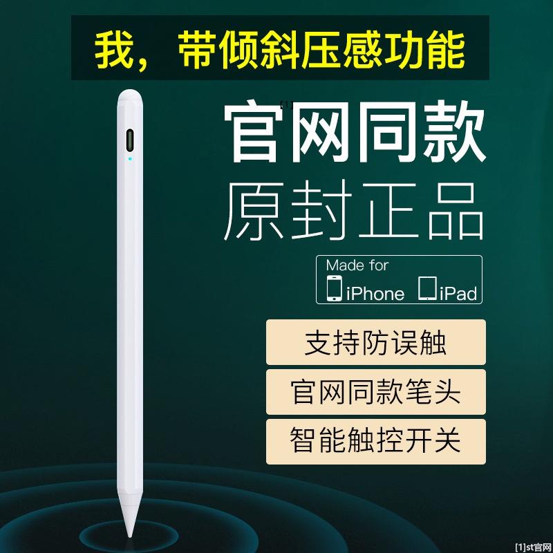 applepencilปากกา capacitiveipadปากกา Stylus2020แผ่นป้องกันข้อผิดพลาดอย่างเป็นทางการเอียงสัมผัสipad7บังคับ Ei1J