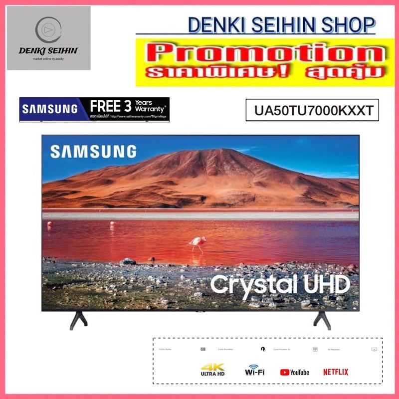 Samsung LED Smart TV 4K UHD Crystal UHD 50 นิ้ว 50TU7000 รุ่น UA50TU7000KXXT