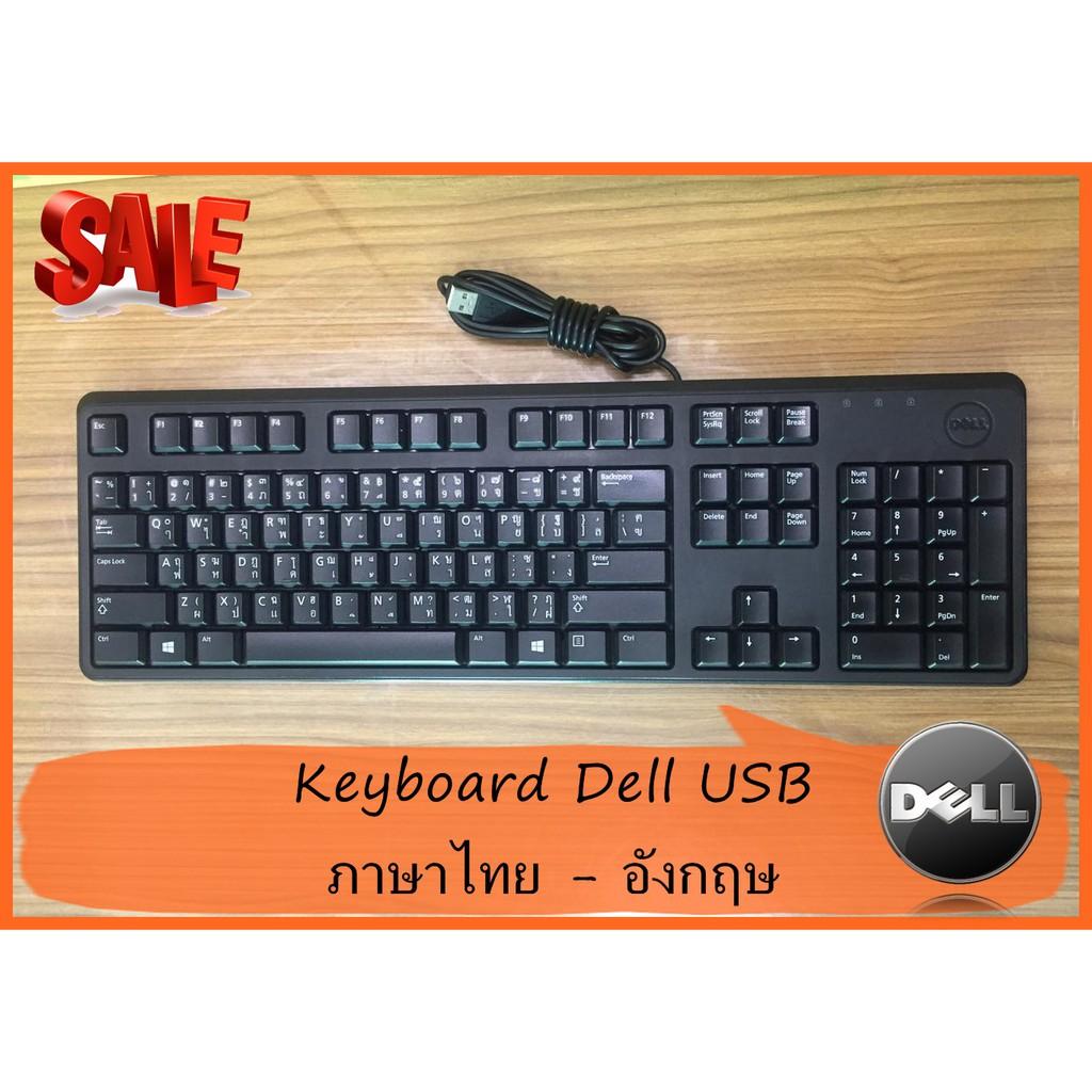 คีย์บอร์ด Keyboard Dell USB ของแท้ คีย์บอร์ด ภาษาไทย-อังกฤษ(Refurbished)