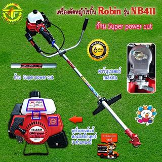 เครื่องตัดหญ้า 2 จังหวะ โรบิ้น Robin NB411 ก้าน Super Power Cut