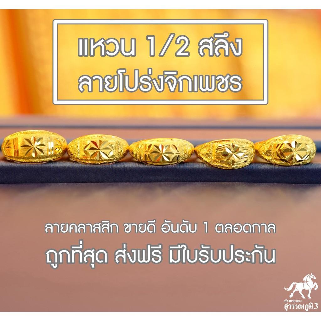 แหวนทองครึ่งสลึง ลายโปร่งจิกเพชร 96.5% คละลาย น้ำหนัก (1.9 กรัม) ทองแท้ จากเยาวราช น้ำหนักเต็ม ราคาถูกที่สุด ส่งฟรี มีใบ