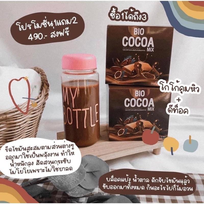 ส่งฟรี !!!! BIO COCOA ไบโอ้โกโก้ โคตรผอม + ของแถม