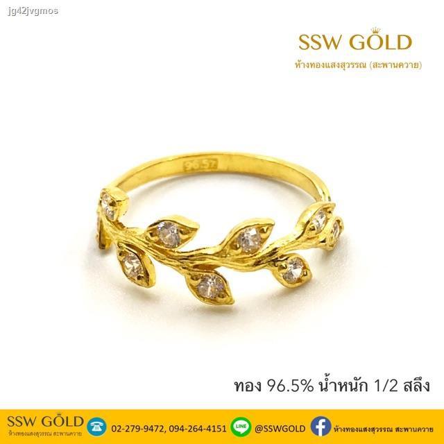 ราคาต่ำสุด℡◎SSW GOLD แหวนทอง 96.5% น้ำหนัก 1/2 สลึง ลายใบมะกอกฝังเพชร cz