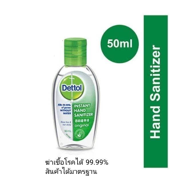ส่งฟรีไม่ต้องใช้โค้ด ส่งฟรี ส่งฟรีไม่มีขั้นต่ำ เจลล้างมือ Dettol 50ml original เดทตอล เดตตอล