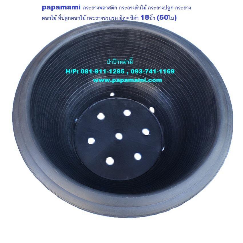 (40 ใบ) papamami  กระถางชวนชม มีรู - สีดำ 18นิ้ว กระถางบอนไซ อ่างปลูกชวนชม กระถางพลาสติก กระถางต้นไม้ กระถางปลูก