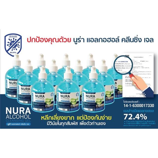แอลกอฮอล์เจลล้างมือ Nura alcohol cleansing gel 500ml