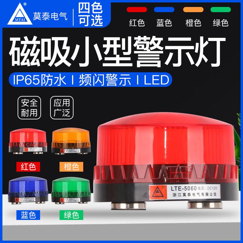 ไฟกระพริบแม่เหล็กLTD-5061Jขนาดเล็กเสียงและแสงปลุกLEDไฟสัญญาณเตือนแฟลชมักจะสว่างBuzzer220V bal2