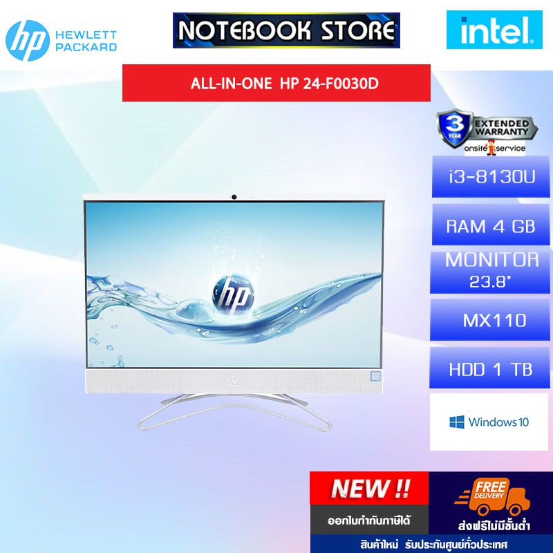 HP ALL-IN-ONE 24-F0030D/ประกัน3y+Onsite/BY NOTEBOOK STORE