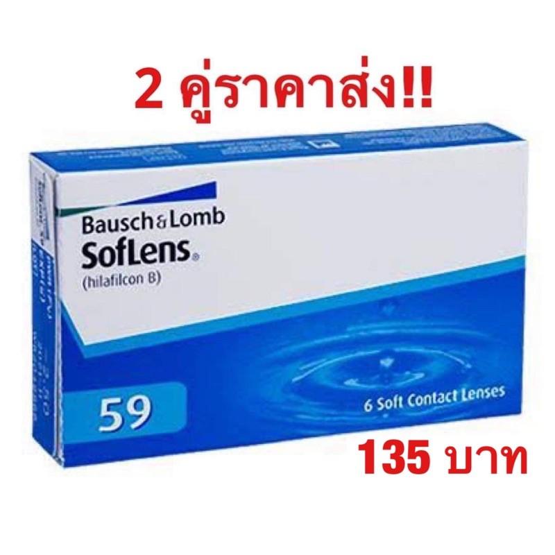 Bausch & Lomb คอนแทคเลนส์ใส รายเดือน ถูกที่สุด!!(ราคาต่อคู่).