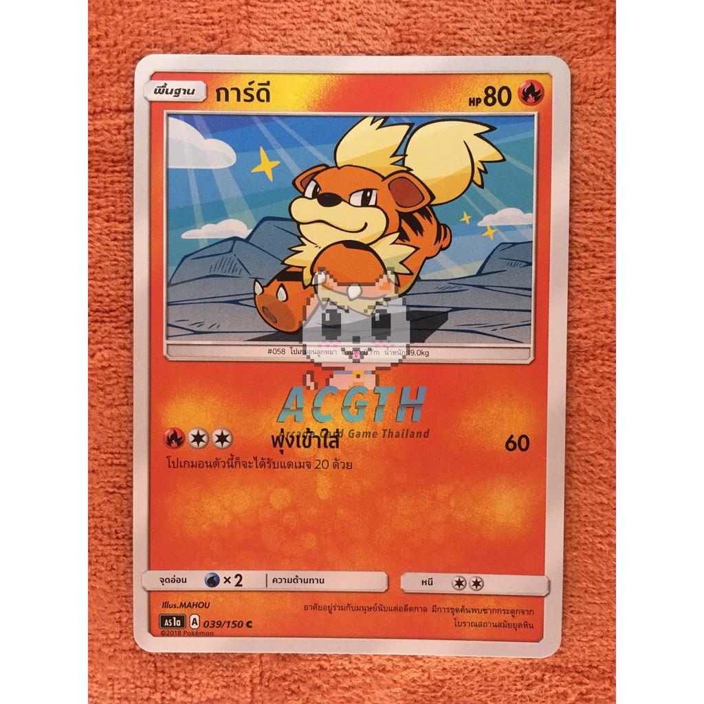 การ์ดี ประเภท ไฟ (SD/C) ชุดที่ 1 (เฟิร์สอิมแพค) [Pokemon TCG] การ์ดเกมโปเกมอนของเเท้