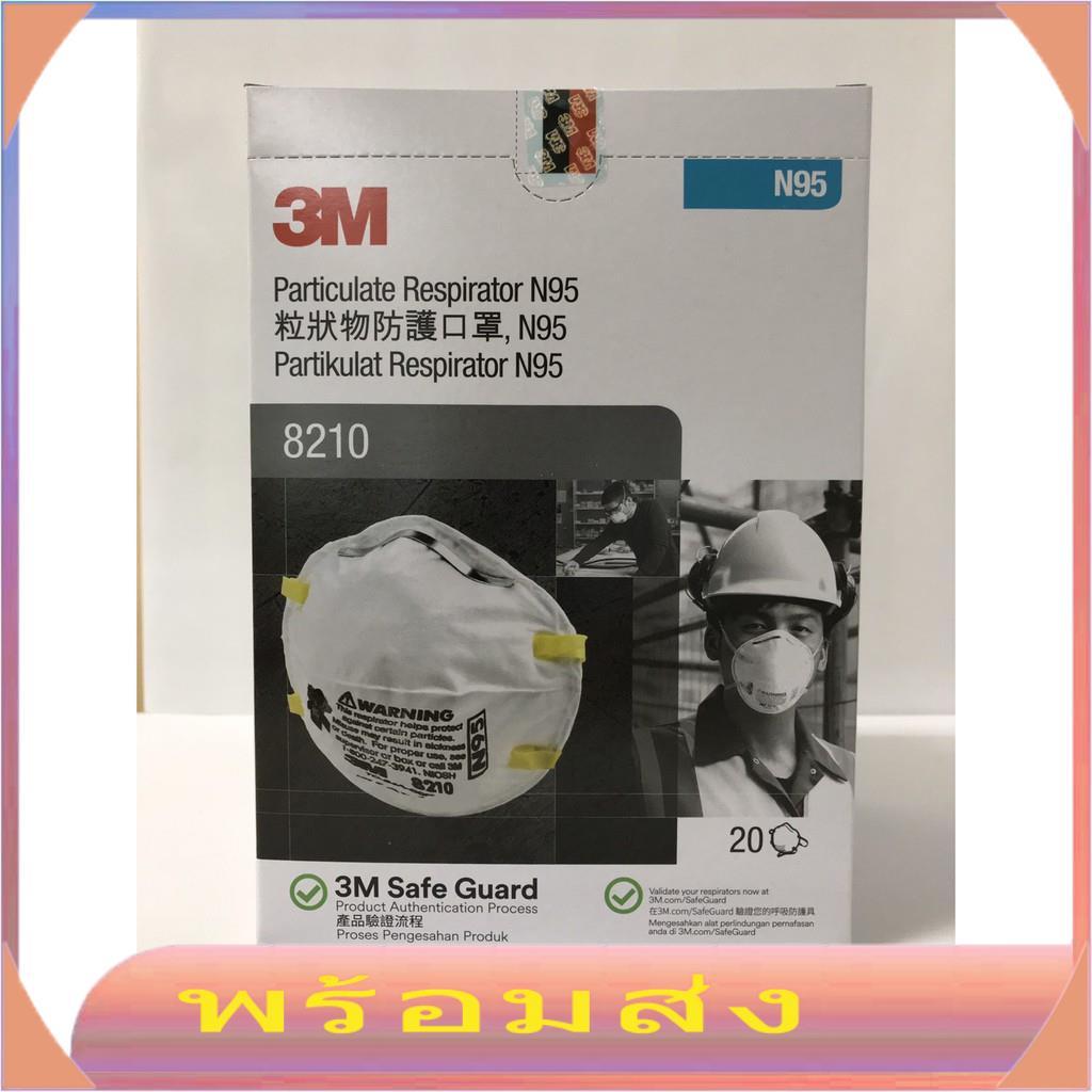 3M  หน้ากาก 8210  N95 (20ชิ้น/กล่อง)
