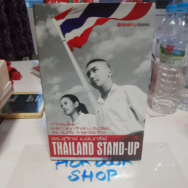 Thailand stand-up / ดร.สุวิทย์ เมษินทรีย์ / BrandAgeBooks / pocket books