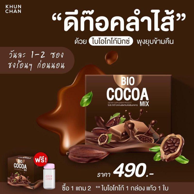เนสกาแฟ เมล็ดกาแฟ กาแฟ ไบโอโกโก้มิกซ์ Bio Cocoa Mix By Khunchan ของเเท้ 100%