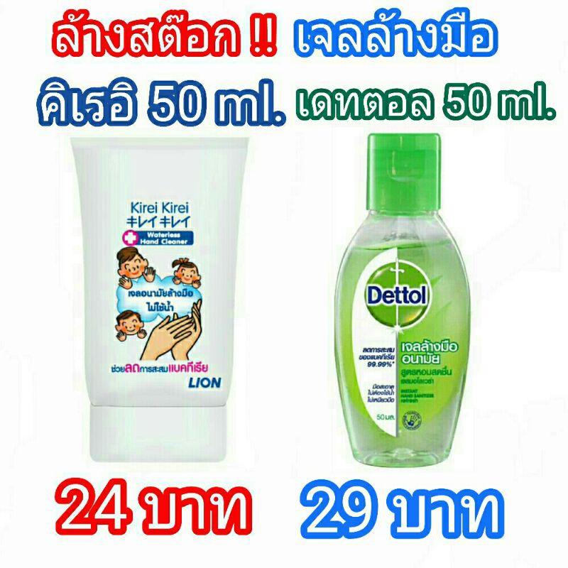 Kirei Kirei เจลล้างมือ คิเรอิ คิเรอิ  / Dettol เดทตอล  แบบไม่ใช้น้ำ  ขนาด 50 มล.(1 ชิ้น)