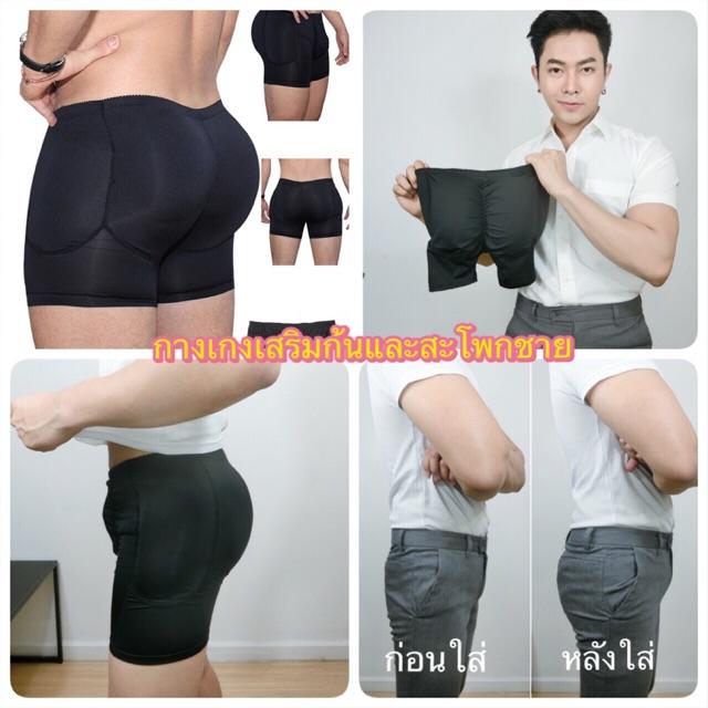 กางเกงเสริมก้นและสะโพกผู้ชาย
