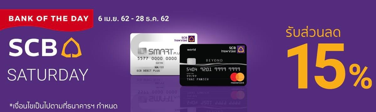 สิทธิพิเศษสำหรับผู้ถือบัตรธนาคารไทยพาณิชย์